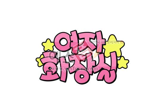 미리보기: 여자화장실 - 손글씨 > POP > 문패/도어사인