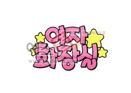섬네일: 여자화장실 - 손글씨 > POP > 문패/도어사인
