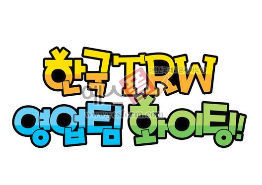 미리보기: 한국TRW 영업팀 화이팅! - 손글씨 > POP > 응원피켓