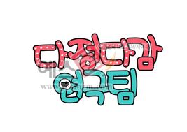 섬네일: 다정다감 연극팀 - 손글씨 > POP > 기타