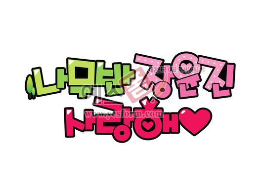 미리보기: 나무반 장윤진 사랑해♡ - 손글씨 > POP > 유치원/학교