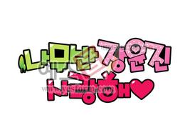 섬네일: 나무반 장윤진 사랑해♡ - 손글씨 > POP > 유치원/학교