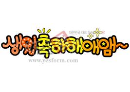 섬네일: 생일축하해애앰~ (생일, 생일축하, 축하인사) - 손글씨 > POP > 축하/감사