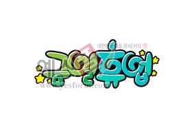 섬네일: 금일휴업 - 손글씨 > POP > 안내표지판