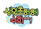 생일축하해 수희^^!
