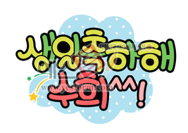 섬네일: 생일축하해 수희^^! - 손글씨 > POP > 축하/감사