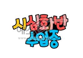 섬네일: 시 심화반 수업중 - 손글씨 > POP > 안내표지판
