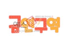 섬네일: 금연구역(담배,흡연금지,no smoking) - 손글씨 > POP > 안내표지판
