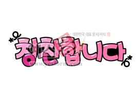 섬네일: 칭찬합니다 - 손글씨 > POP > 축하/감사