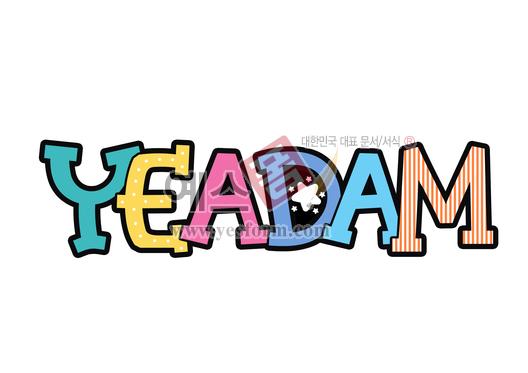 미리보기: YEADAM - 손글씨 > POP > 문패/도어사인