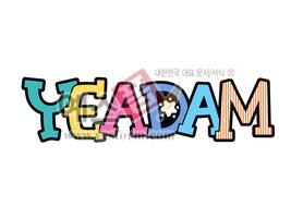 섬네일: YEADAM - 손글씨 > POP > 문패/도어사인