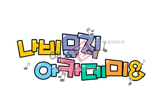 미리보기: 나비 뮤직 아카데미 & - 손글씨 > POP > 기타