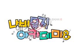 섬네일: 나비 뮤직 아카데미 & - 손글씨 > POP > 기타