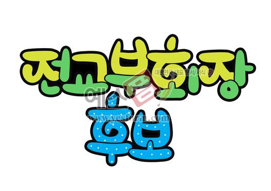 미리보기: 전교부회장 후보 - 손글씨 > POP > 유치원/학교