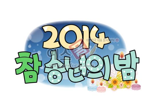 미리보기: 2014 참 송년의 밤 - 손글씨 > POP > 기타