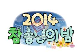 섬네일: 2014 참 송년의 밤 - 손글씨 > POP > 기타