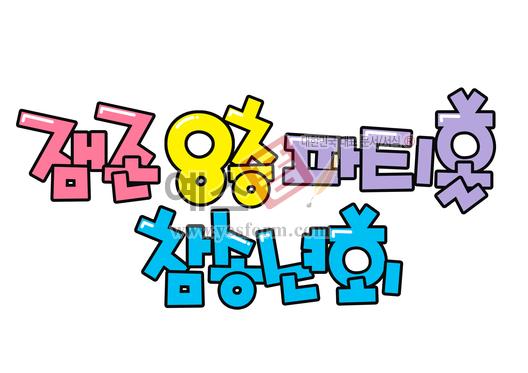 미리보기: 잼존 8층 파티홀 참송년회 - 손글씨 > POP > 기타