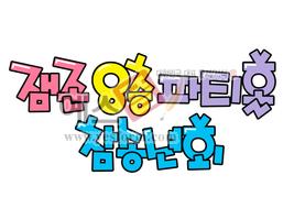 섬네일: 잼존 8층 파티홀 참송년회 - 손글씨 > POP > 기타