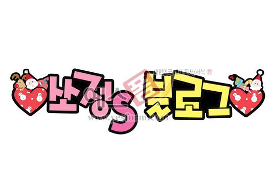 미리보기: ♥쏘정s 블로그♥ - 손글씨 > POP > 기타