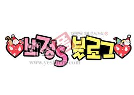 섬네일: ♥쏘정s 블로그♥ - 손글씨 > POP > 기타