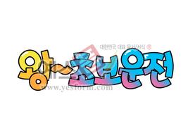 섬네일: 왕~ 초보운전 - 손글씨 > POP > 자동차/주차