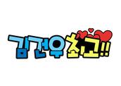 김건우 최고!!