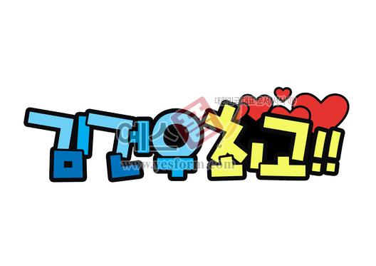 미리보기: 김건우 최고!! - 손글씨 > POP > 응원피켓