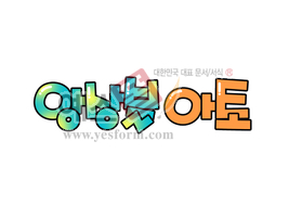 섬네일: 앙상블 아토 - 손글씨 > POP > 기타