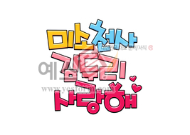 섬네일: 미소천사 김두리 사랑해 - 손글씨 > POP > 웨딩축하