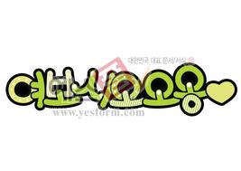 섬네일: 여보시오오옹♡ - 손글씨 > POP > 기타