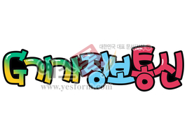 섬네일: G 기가정보통신 - 손글씨 > POP > 문패/도어사인