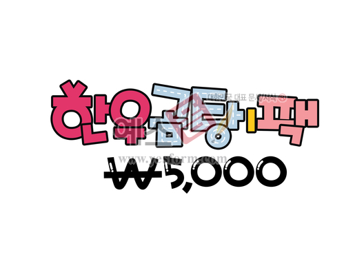 미리보기: 한우곰탕1팩 5,000(음식점,소고기,가격표,메뉴판) - 손글씨 > POP > 음식점/카페