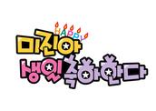 미진아 생일 축하한다