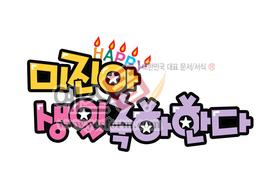 섬네일: 미진아 생일 축하한다 - 손글씨 > POP > 축하/감사