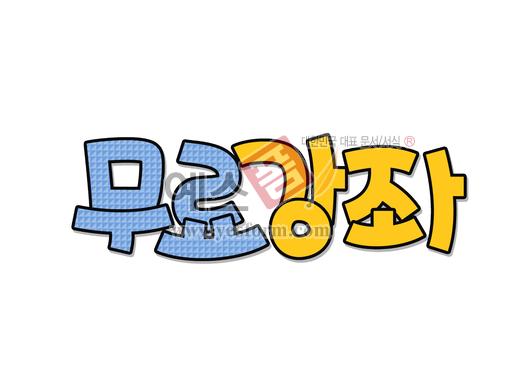 미리보기: 무료강좌 - 손글씨 > POP > 유치원/학교