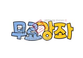 섬네일: 무료강좌 - 손글씨 > POP > 유치원/학교