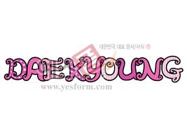 섬네일: DAE KYOUNG - 손글씨 > POP > 문패/도어사인