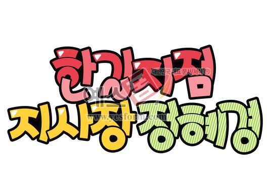 미리보기: 한길지점 지사장 정혜경 - 손글씨 > POP > 기타