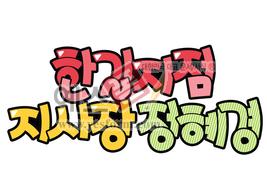 섬네일: 한길지점 지사장 정혜경 - 손글씨 > POP > 기타