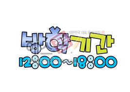 섬네일: 방학기간 12:00~18:00 - 손글씨 > POP > 안내표지판