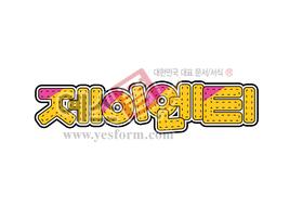 섬네일: 제이엔티 - 손글씨 > POP > 문패/도어사인