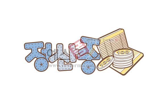 미리보기: 정산중 - 손글씨 > POP > 기타