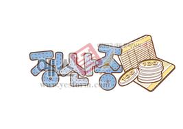 섬네일: 정산중 - 손글씨 > POP > 기타