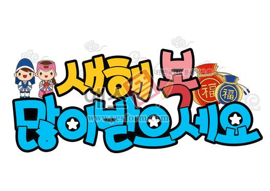 미리보기: 새해 복 많이 받으세요 (신년인사,시즌인사,감사인사) - 손글씨 > POP > 축하/감사
