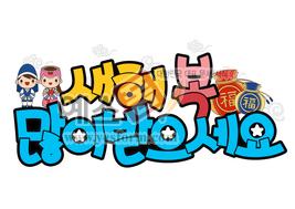 섬네일: 새해 복 많이 받으세요 (신년인사,시즌인사,감사인사) - 손글씨 > POP > 축하/감사