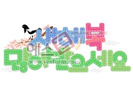 섬네일: 새해 복 많이 받으세요 (신년인사,감사인사,시즌인사) - 손글씨 > POP > 축하/감사