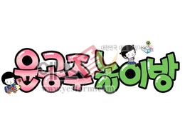 섬네일: 윤공주 놀이방 - 손글씨 > POP > 문패/도어사인