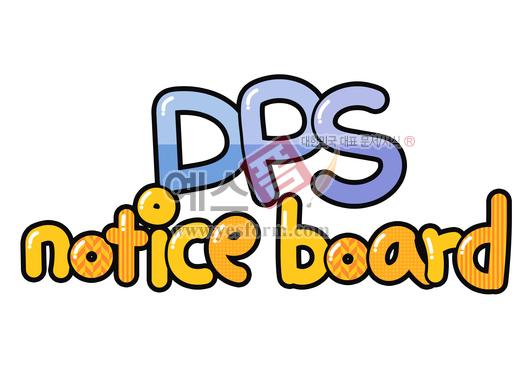 미리보기: DPS noticeboard - 손글씨 > POP > 기타