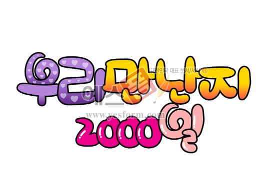 미리보기: 우리 만난지 2000일 - 손글씨 > POP > 웨딩축하