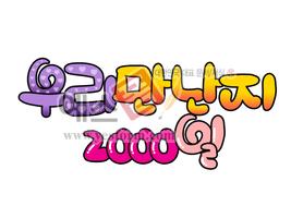섬네일: 우리 만난지 2000일 - 손글씨 > POP > 웨딩축하
